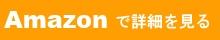amazon-link2