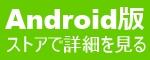 android_apli_dl