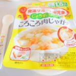 月齢9,10か月のベビーフード(レトルト離乳食)おすすめ10選