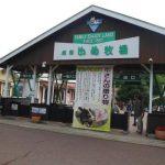 成田ゆめ牧場に赤ちゃん連れで行ってみた~マザー牧場と何が違う?~