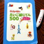 ペンがおしゃべり!ベビー&キッズえいご絵じてん500を4か月使ったので感想を書きました。