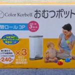日本育児の「おむつポット専用取替えロール」を2年使ったので感想を書きました。